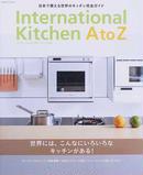 インターナショナルキッチンA to Z