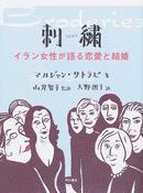 オンライン書店ビーケーワン:刺繍