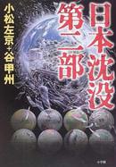 日本沈没 第2部