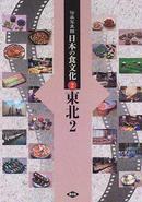 オンライン書店ビーケーワン:伝承写真館日本の食文化 2