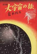 オンライン書店ビーケーワン:大宇宙の旅