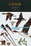 オンライン書店ビーケーワン:鳥類図鑑