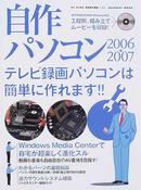 自作パソコン 2006→2007