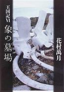 象の墓場―王国記〈6〉 (王国記 (6))