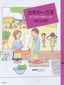 オンライン書店ビーケーワン:台所の一万年
