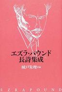 オンライン書店ビーケーワン:エズラ・パウンド長詩集成