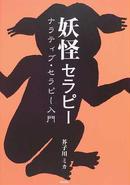 オンライン書店ビーケーワン:妖怪セラピー