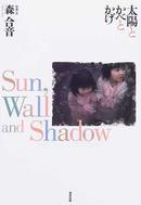 オンライン書店ビーケーワン:太陽とかべとかげ