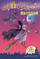 オンライン書店ビーケーワン:いたずら魔女のノシーとマーム 6