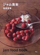 オンライン書店ビーケーワン:ジャム食本