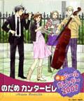 のだめカンタービレ(2007年度カレンダー)