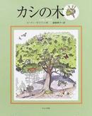 オンライン書店ビーケーワン:カシの木