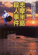 オンライン書店ビーケーワン:志摩半島殺人事件