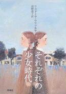 オンライン書店ビーケーワン:それぞれの少女時代