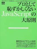 プロとして恥ずかしくないJavaScriptの大原則