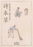 オンライン書店ビーケーワン:詩本草