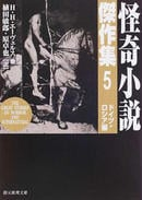 オンライン書店ビーケーワン:怪奇小説傑作集 5