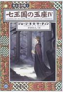 オンライン書店ビーケーワン:七王国の玉座 4