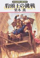 グイン・サーガ(109)—豹頭王の挑戦