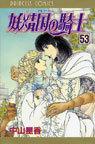 妖精国(アルフヘイム)の騎士 53