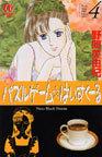 オンライン書店ビーケーワン:新パズルゲーム☆はいすくーる 4