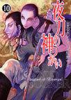 オンライン書店ビーケーワン:夜刀の神つかい 10