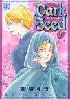 Dark Seed-ダーク・シード- 1