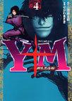 オンライン書店ビーケーワン:Y十M(ワイじゅうエム) 4