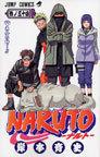 オンライン書店ビーケーワン:NARUTO 巻ノ34