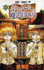 bk1-ムヒョとロージーの魔法律相談事務所 7
