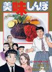 オンライン書店ビーケーワン:美味しんぼ 96