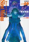 サイレントメビウス 09