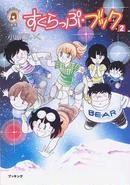 すくらっぷ・ブック 2