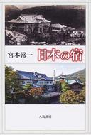 オンライン書店ビーケーワン:日本の宿