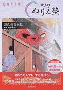 大人のぬりえ塾源氏物語画帖 1
