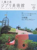 三鷹の森ジブリ美術館Guide Book 2006