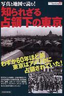 写真と地図で読む!知られざる占領下の東京