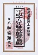 神宮館高島暦 平成19年