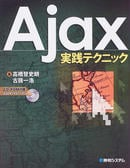 Ajax実践テクニック