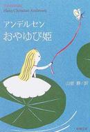 オンライン書店ビーケーワン:おやゆび姫