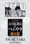 オンライン書店ビーケーワン:五月原(セクハラ)課長のつぶやき 風月篇