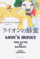 オンライン書店ビーケーワン:ライオンの蜂蜜