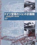 ドイツ空軍のジェット計画機