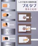 オンライン書店ビーケーワン:プルタブ