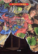 オンライン書店ビーケーワン:デモナータ 3幕
