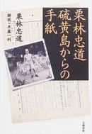 栗林忠道硫黄島からの手紙