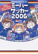 オンライン書店ビーケーワン:ミーハーサッカー2006