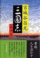 オンライン書店ビーケーワン:三国志 第4巻