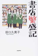 オンライン書店ビーケーワン:書店繁盛記