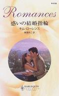 惑いの結婚指輪 (ハーレクイン・ロマンス)